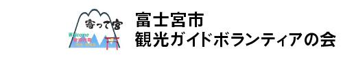 富士宮市観光ガイドボランティアの会